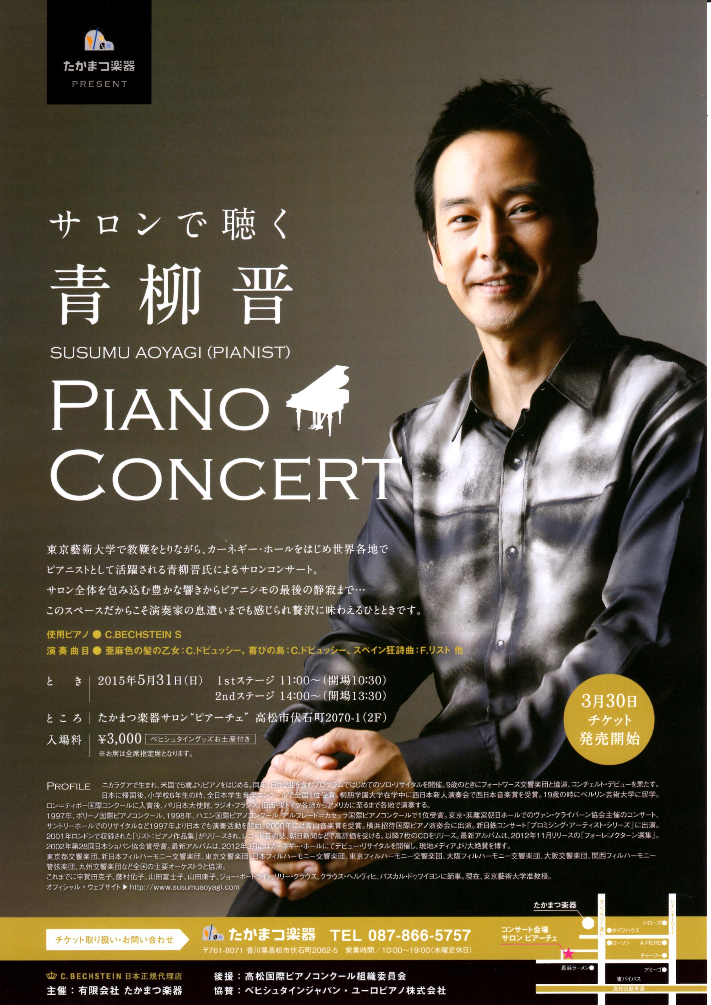 2015/5/31青柳晋ピアノコンサート
