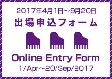 出場申込フォーム Online Entry Form
