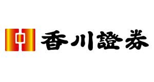 香川証券(株)