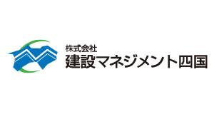 (株)建設マネジメント四国