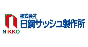 株式会社日鋼サッシュ製作所