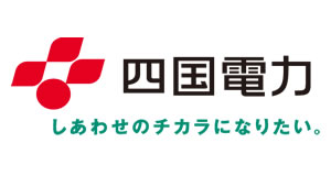 四国電力(株)