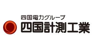 四国計測工業(株)